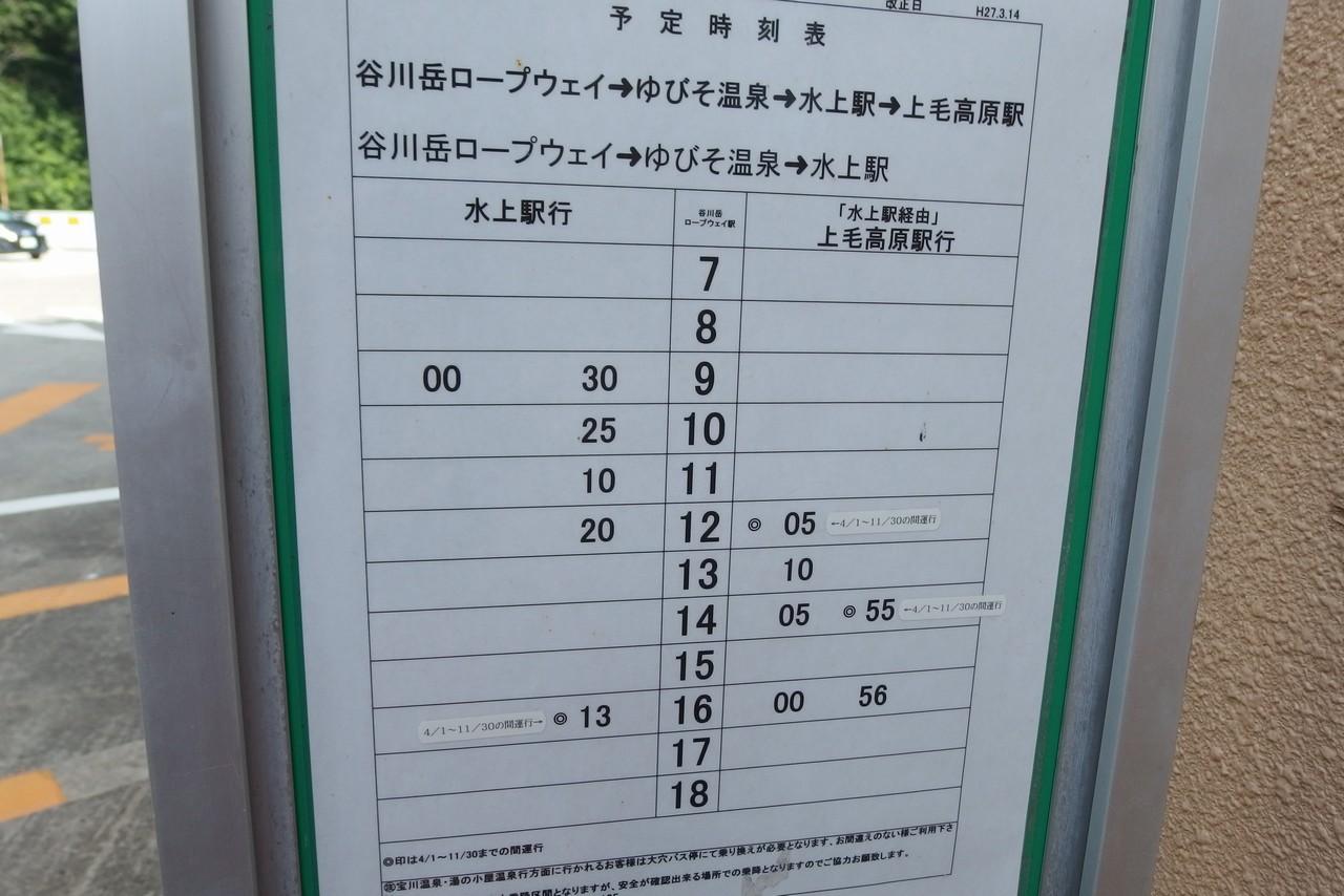 150808tanigawadake_005