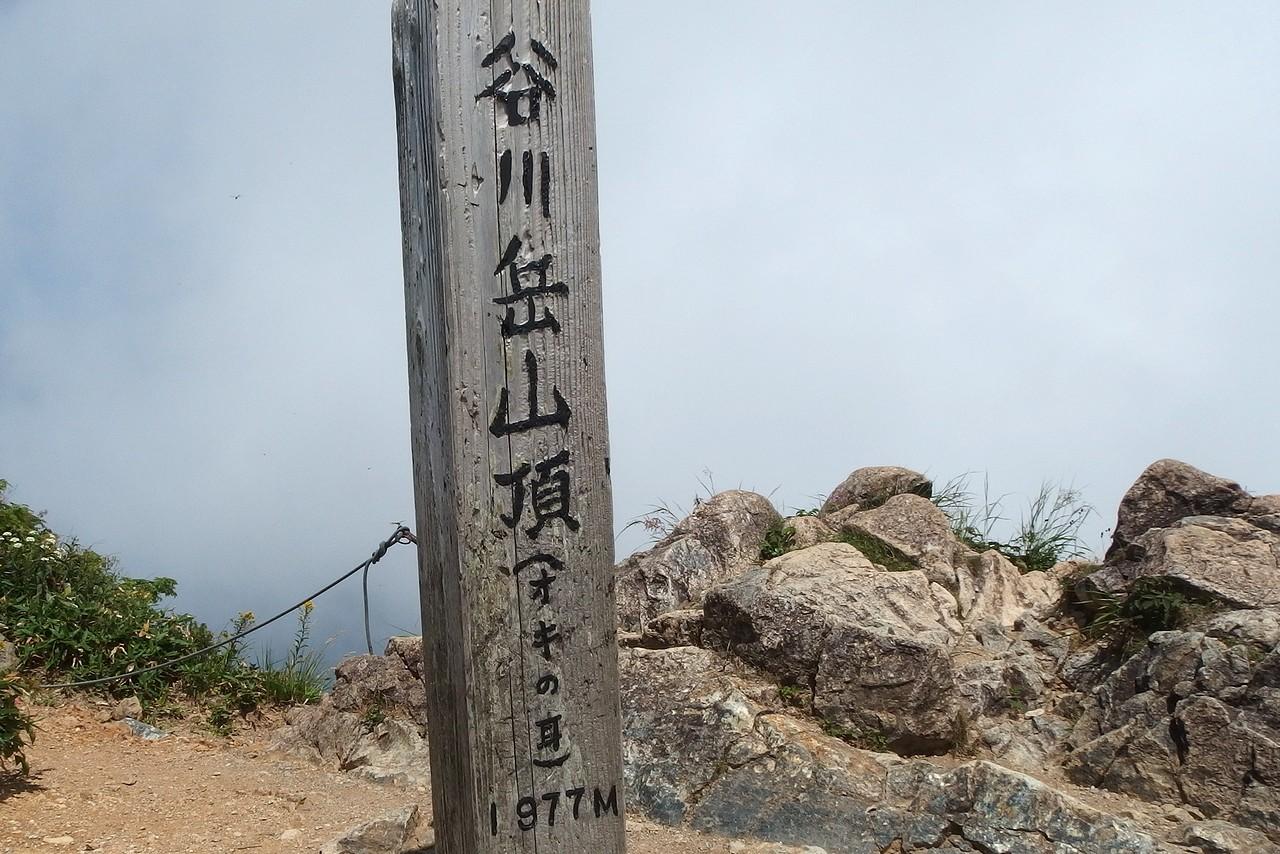 谷川岳オキの耳の山頂標識
