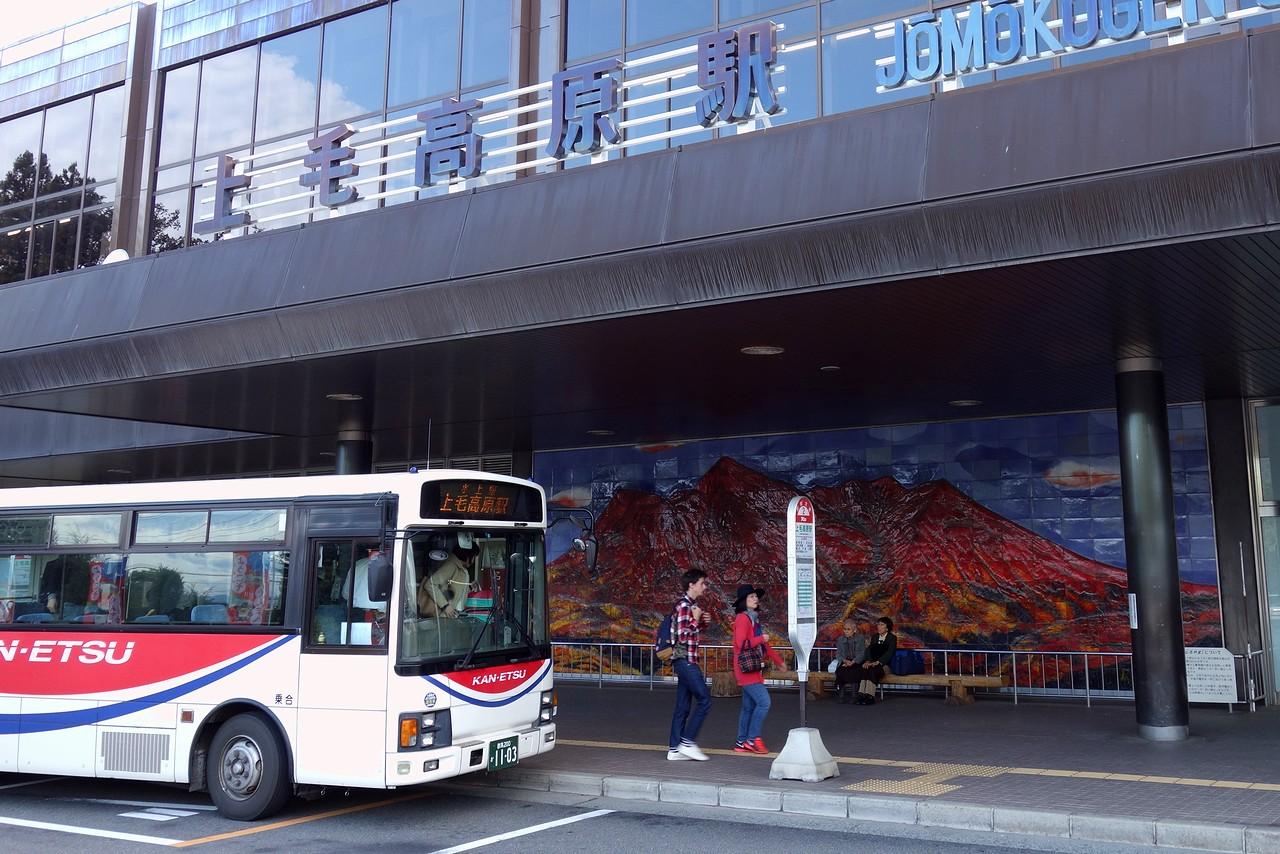 上毛高原駅の駅舎