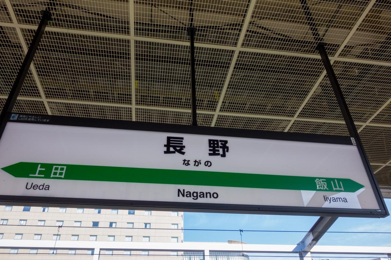 長野駅の新幹線ホーム