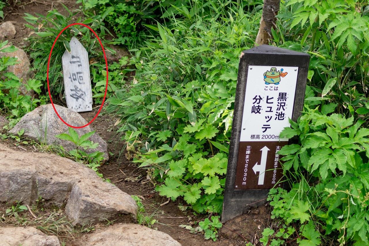 170806妙高山-041