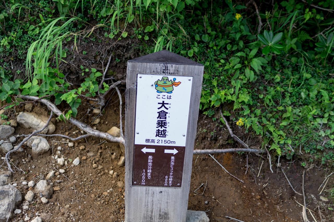 170806妙高山-047