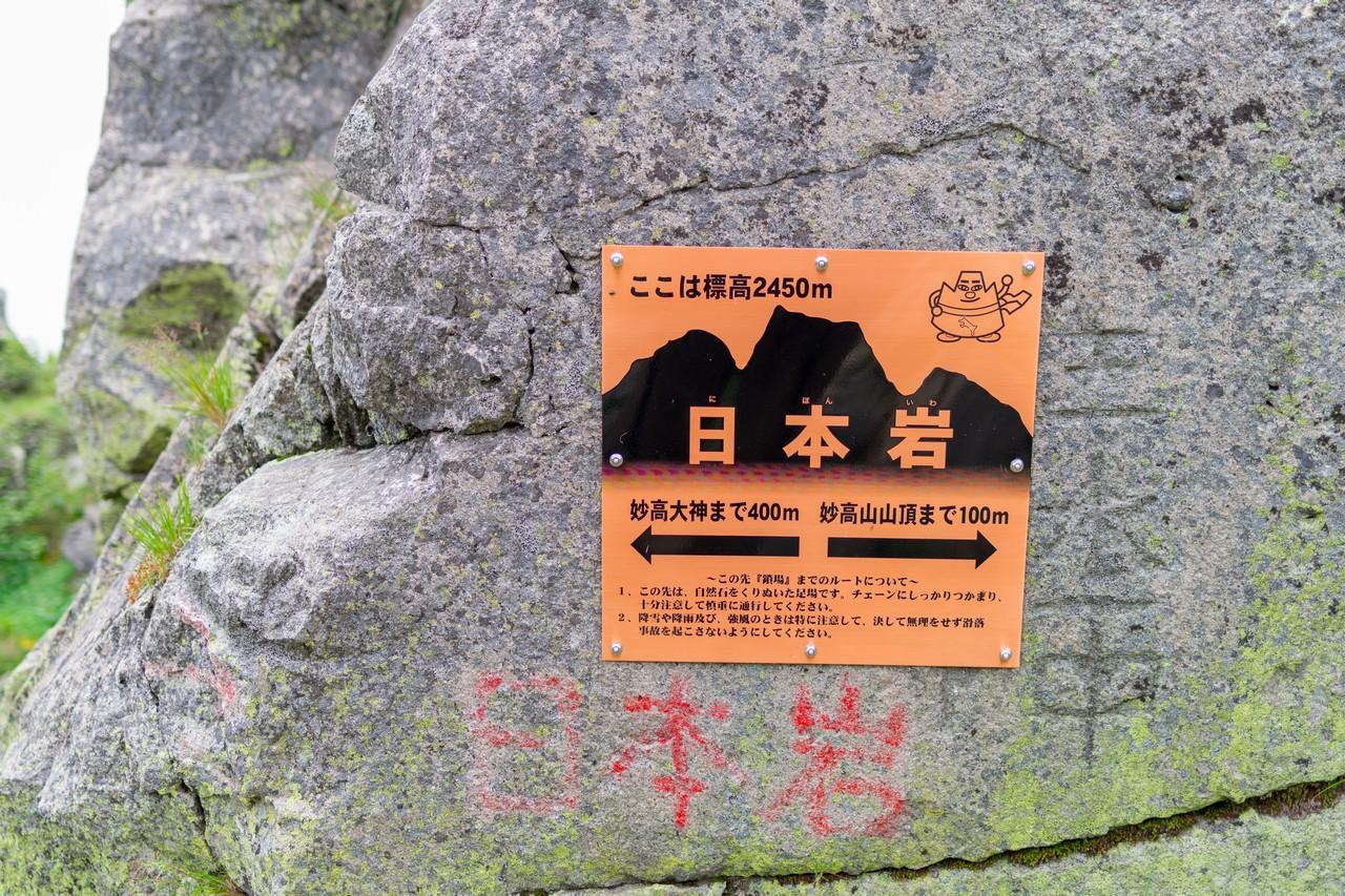 170806妙高山-071
