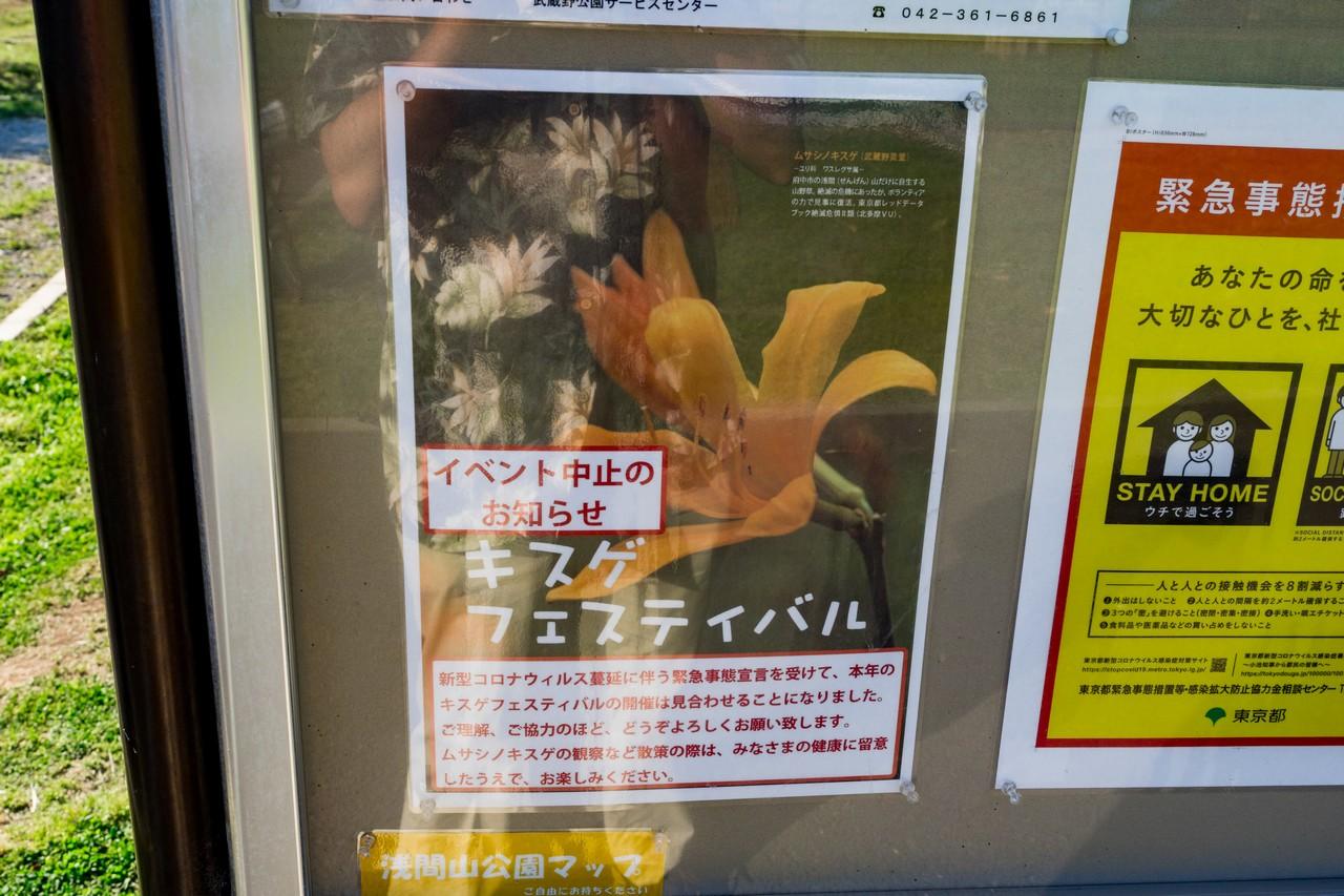 200508浅間山公園-009