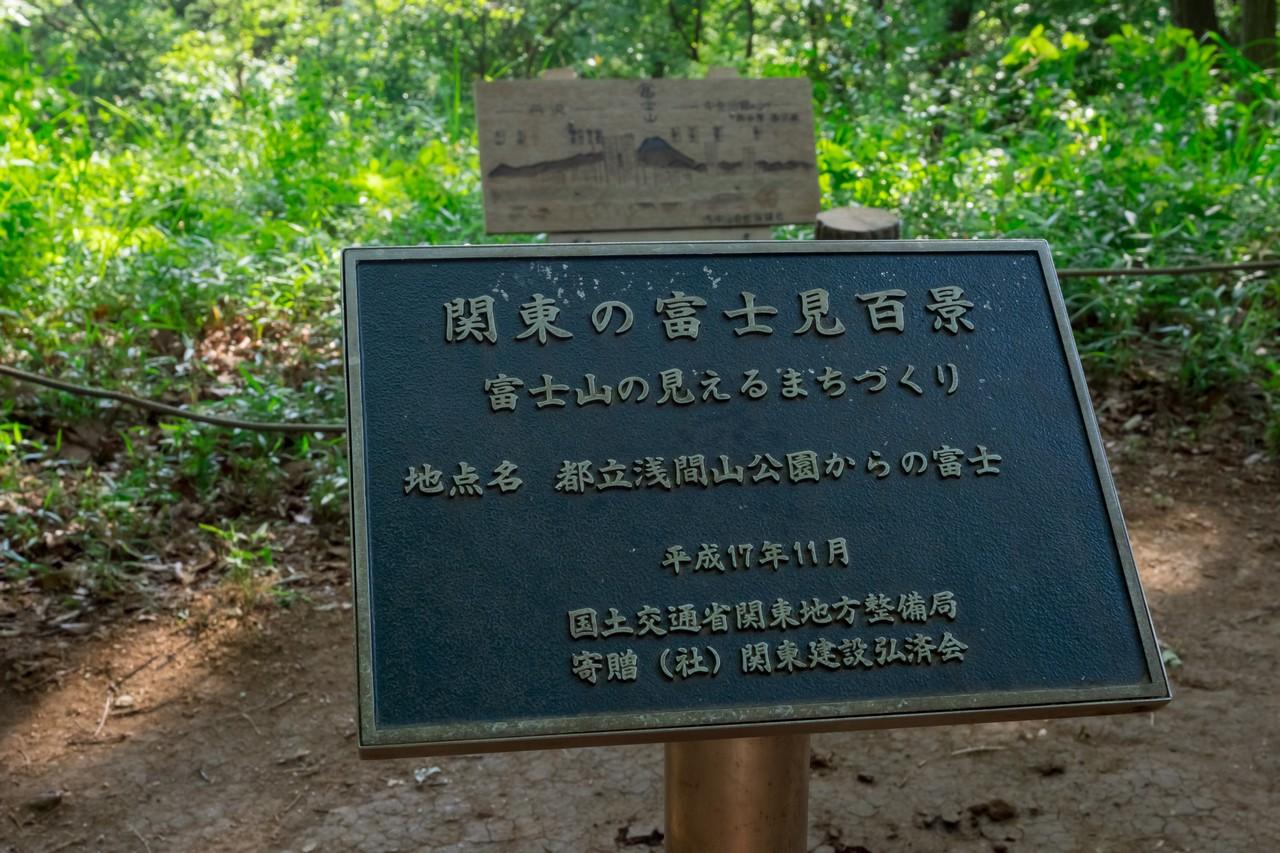 200508浅間山公園-018