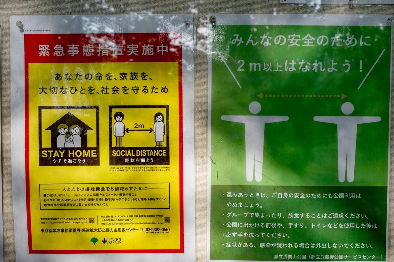 200508浅間山公園-030