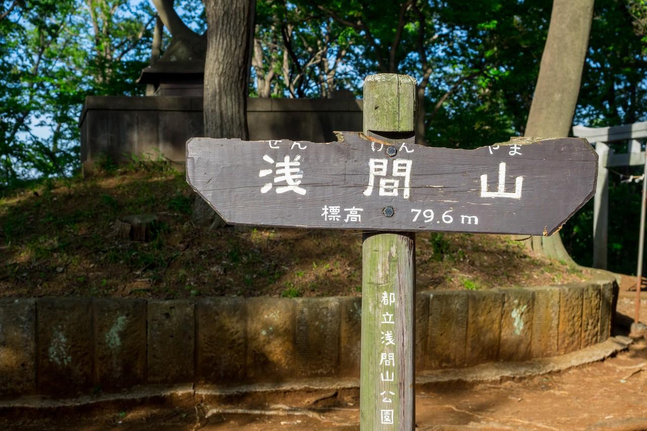200508浅間山公園-041