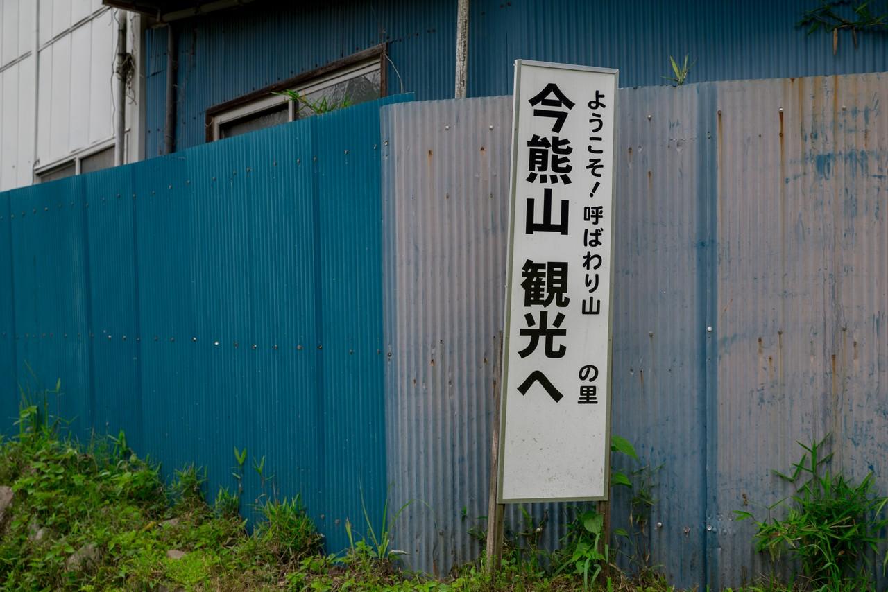 200524戸倉三山-011