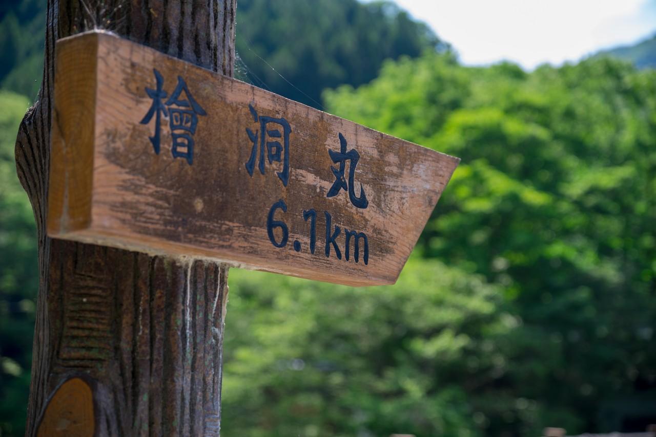 200530同角ノ頭-016