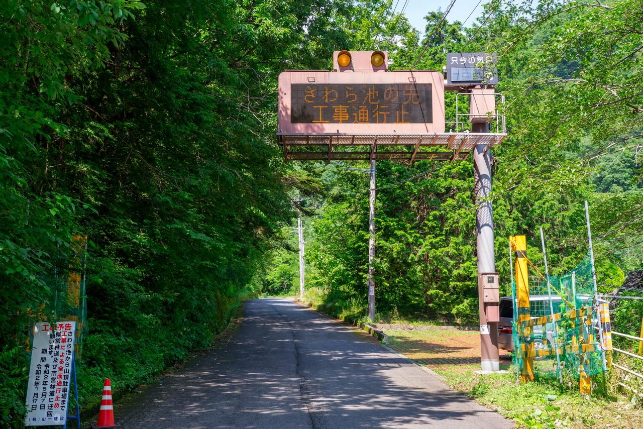 甘利山公園線のゲート