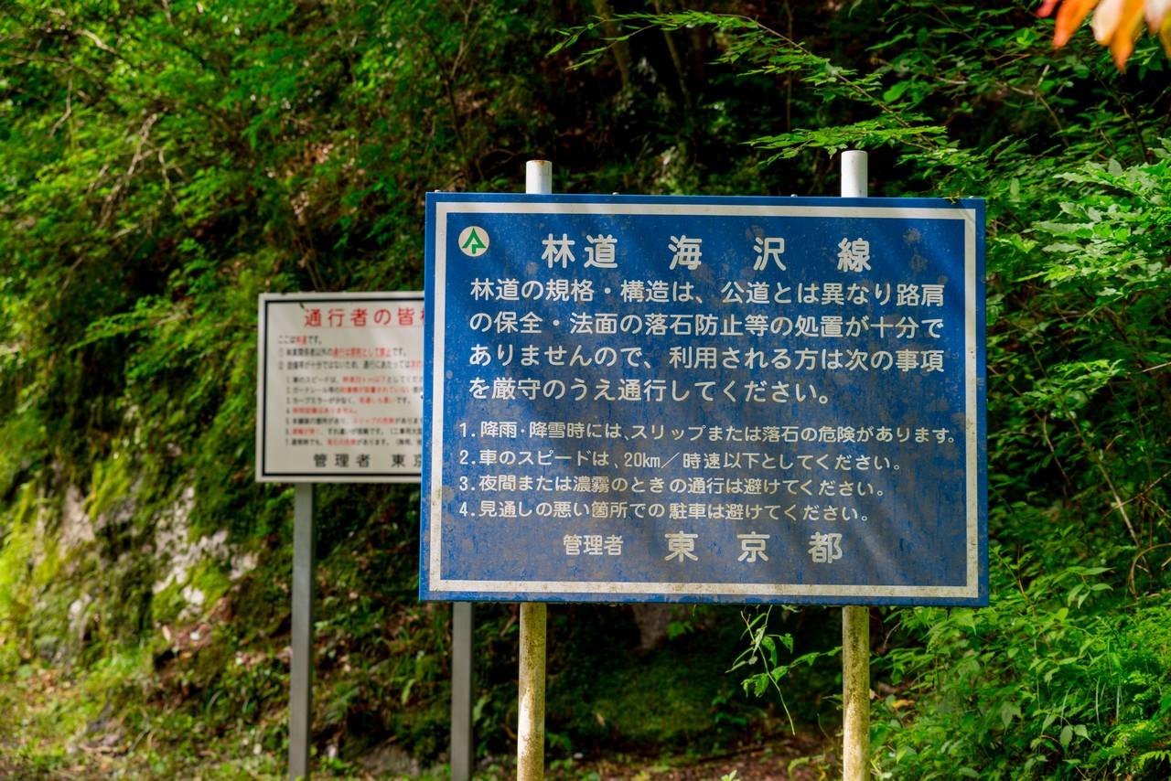 200712大岳山-027