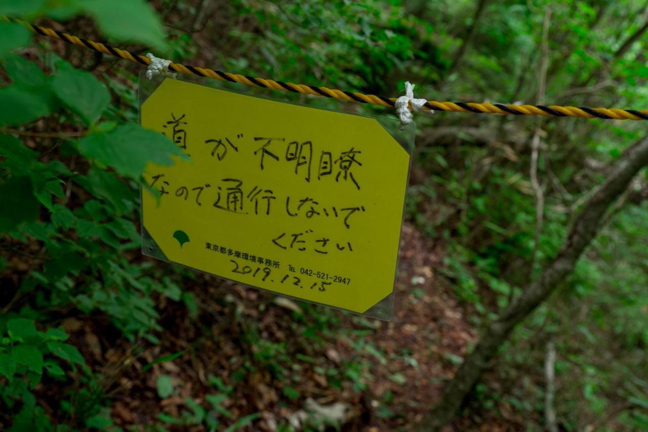 200712大岳山-076