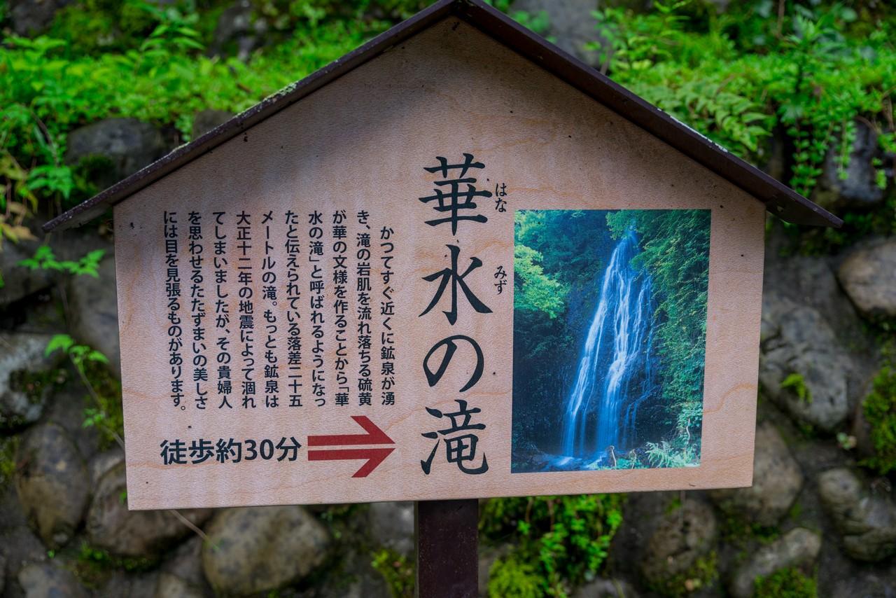 200726檜原滝巡り-002