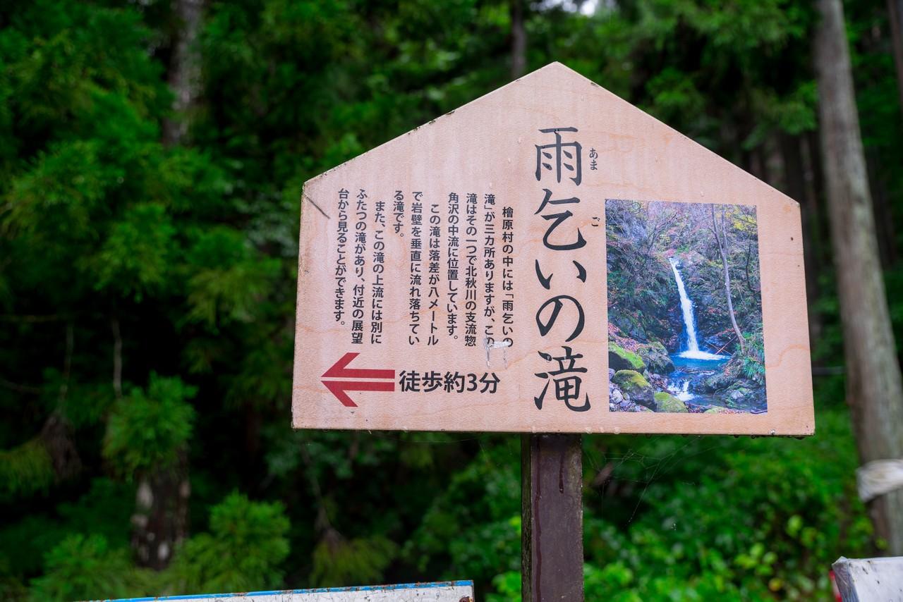 200726檜原滝巡り-021