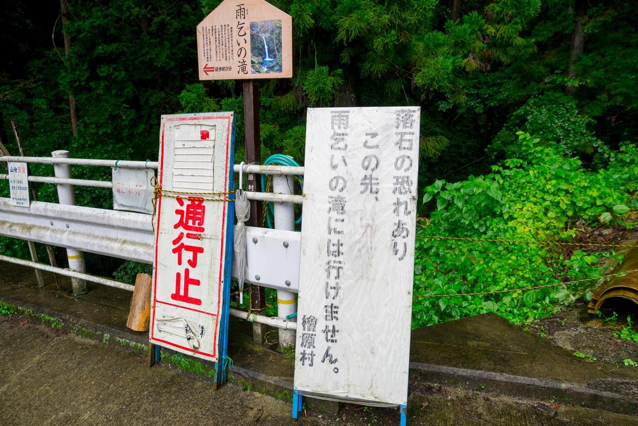 200726檜原滝巡り-023