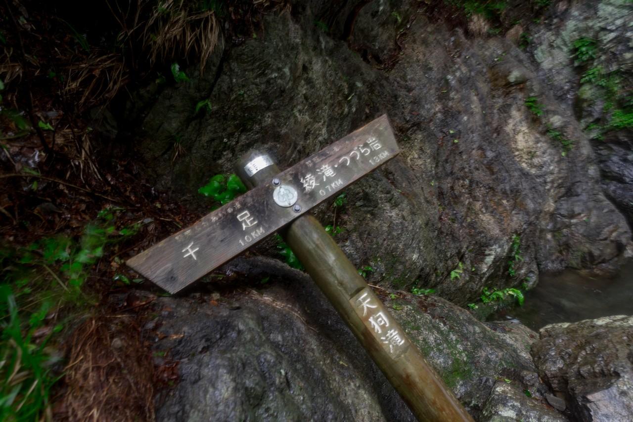 200726檜原滝巡り-107