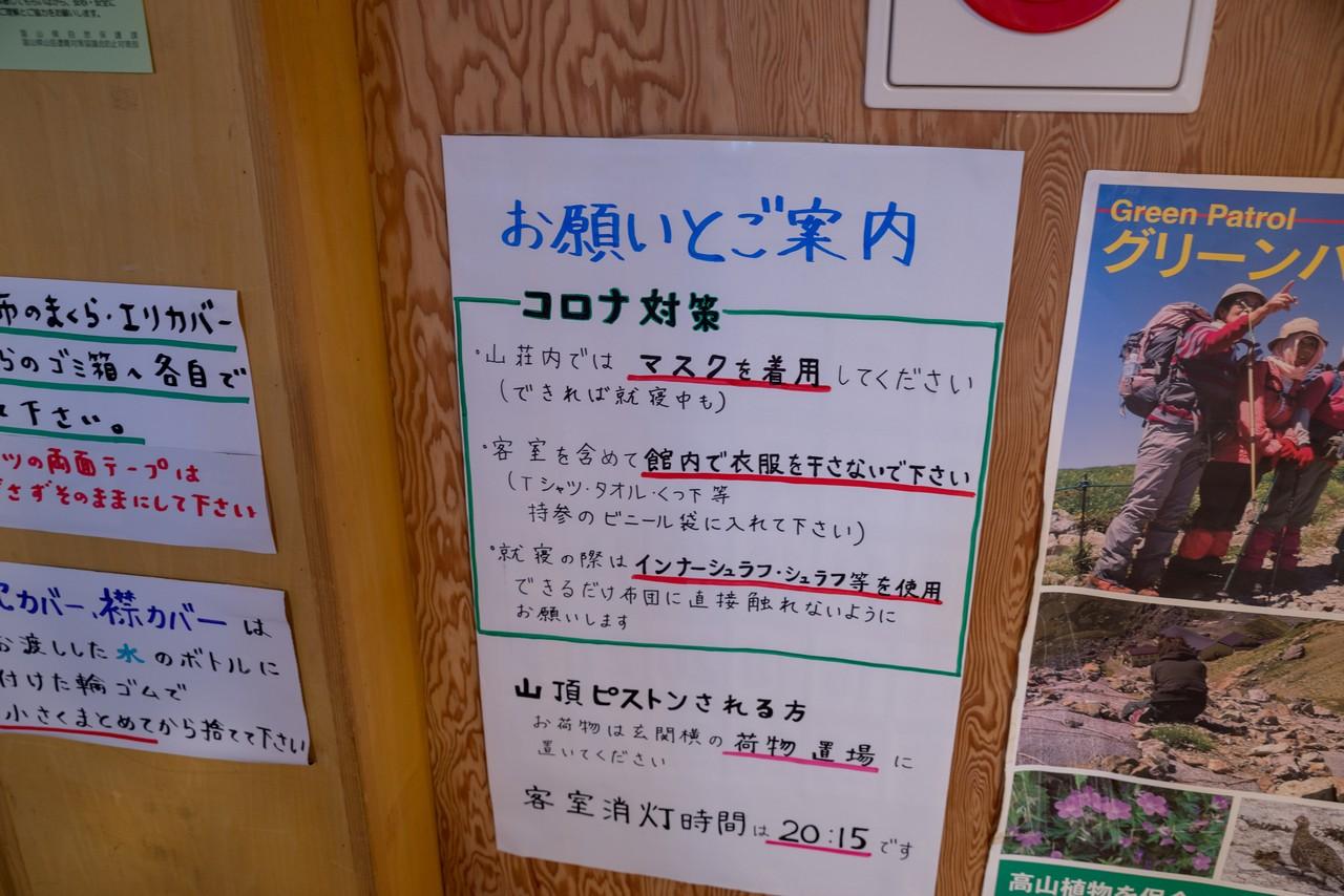 200818鹿島槍ヶ岳-066