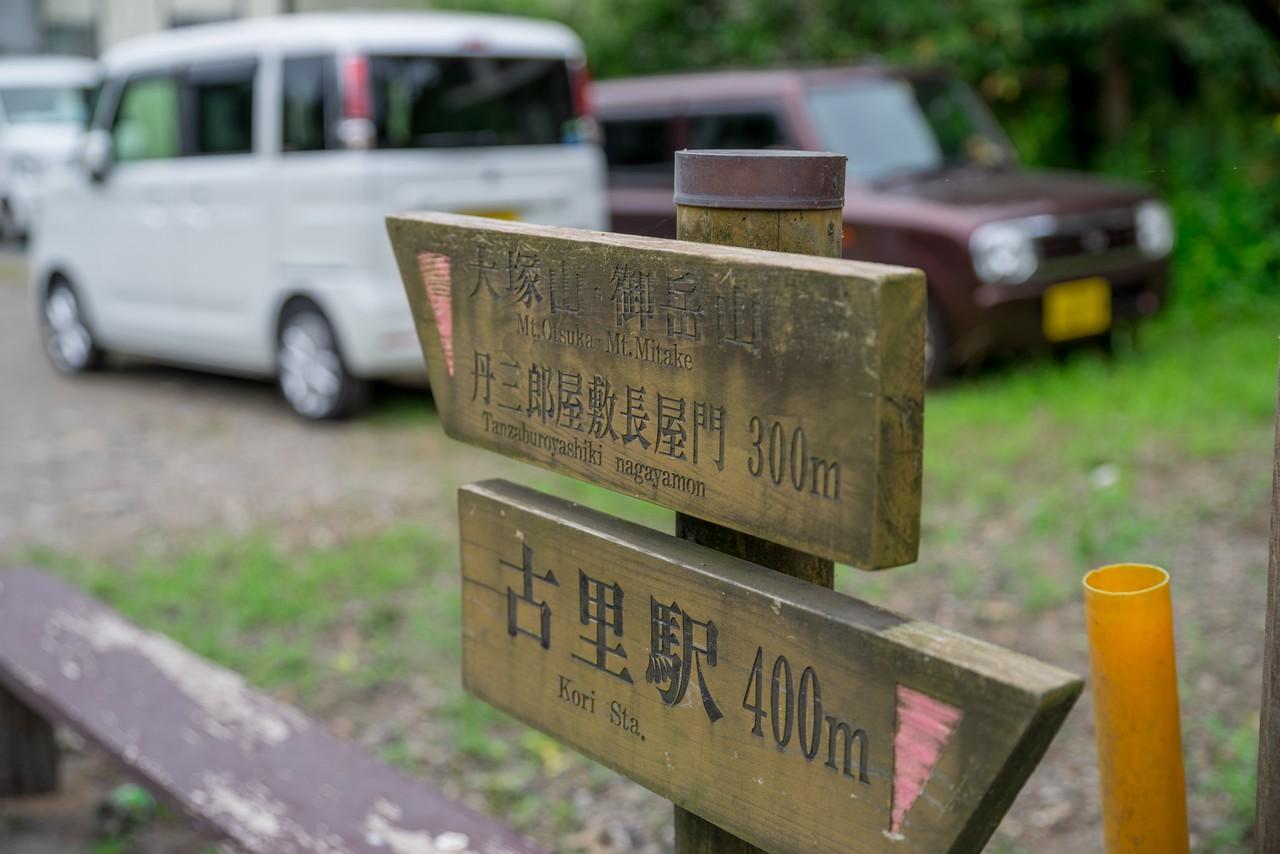 200823御岳山-015