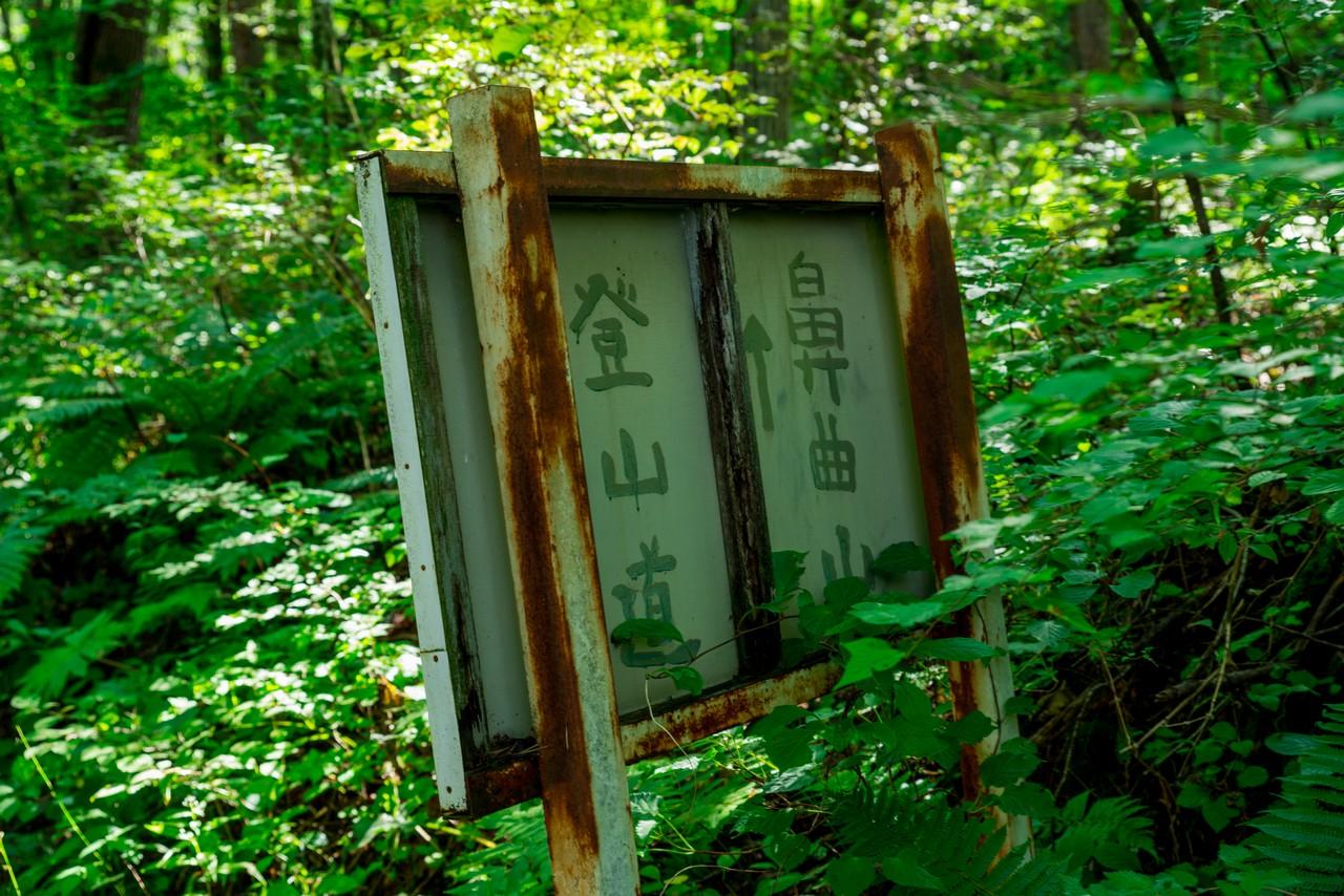 200829浅間隠山-014