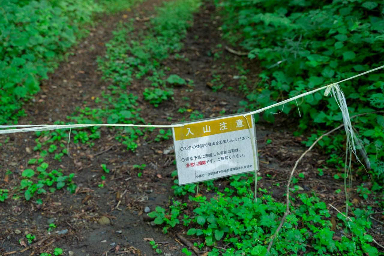 200829浅間隠山-016