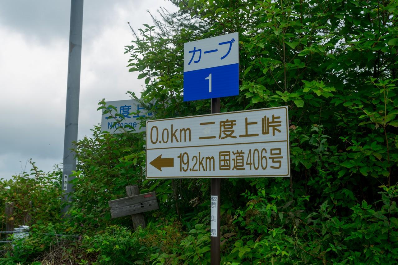 200829浅間隠山-047
