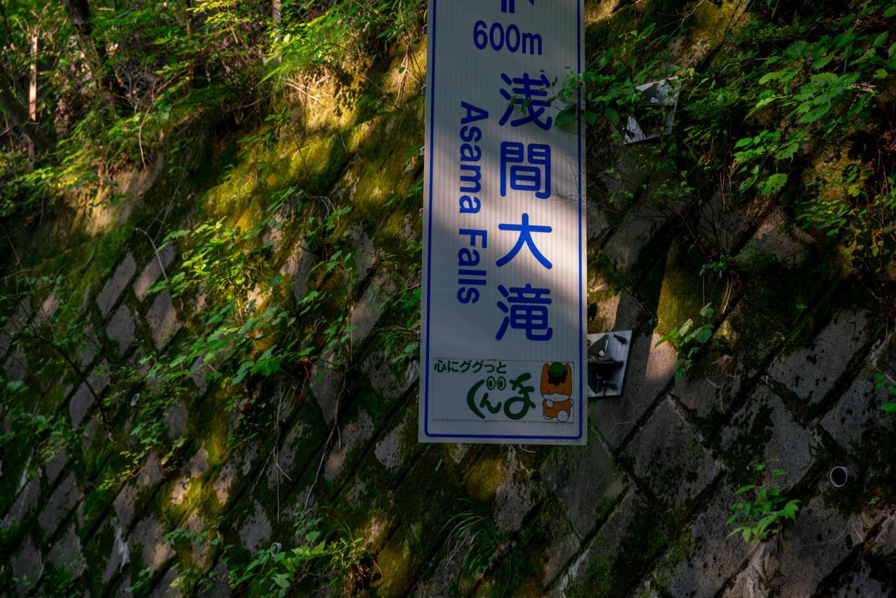 200829浅間隠山-080
