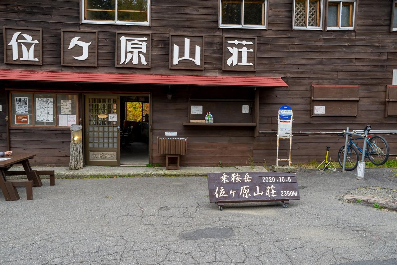 201006乗鞍岳-056