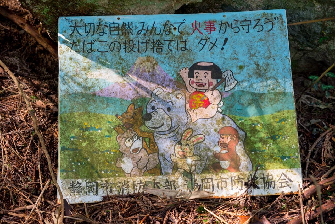 201011竜爪山-051