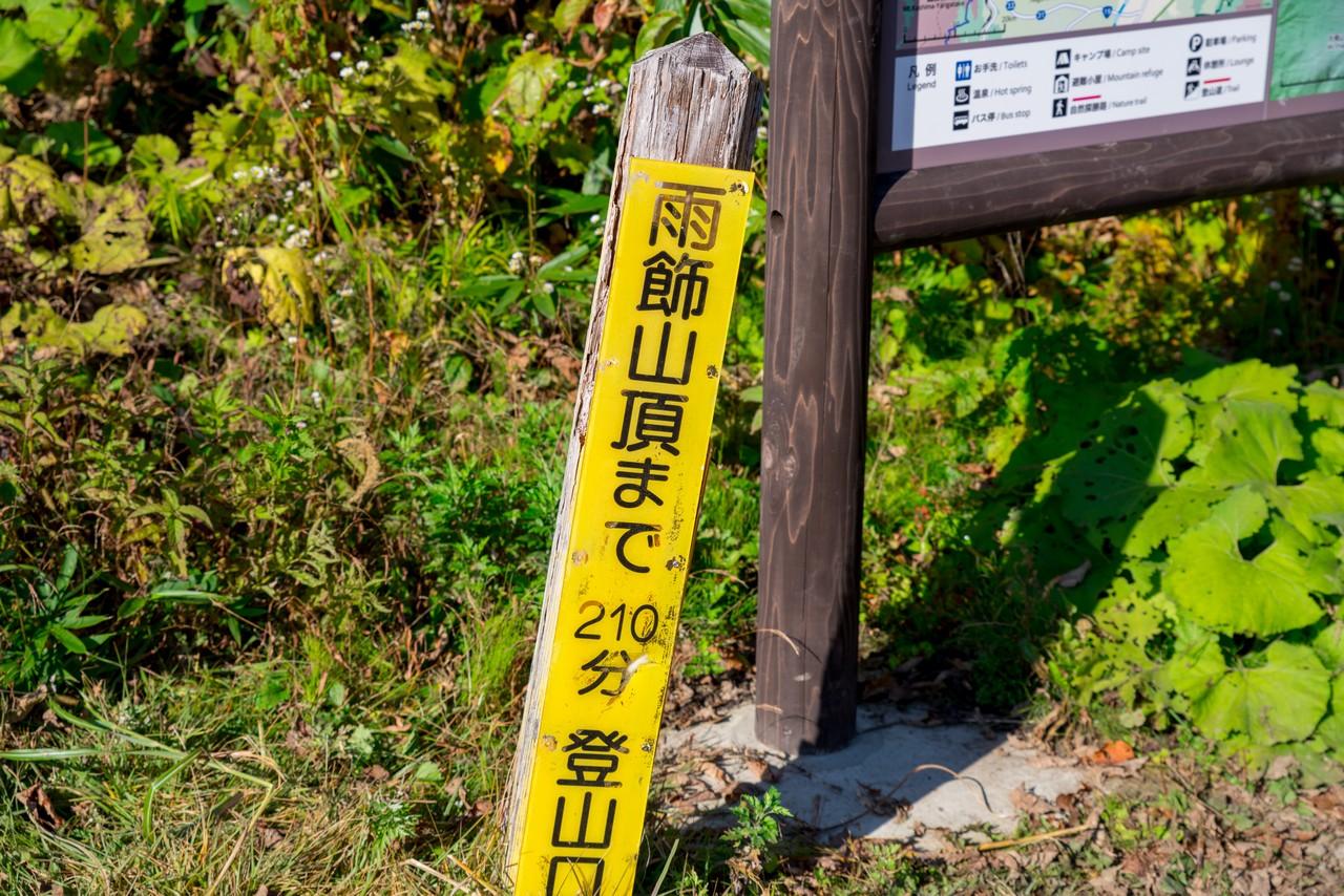 201021雨飾山-037