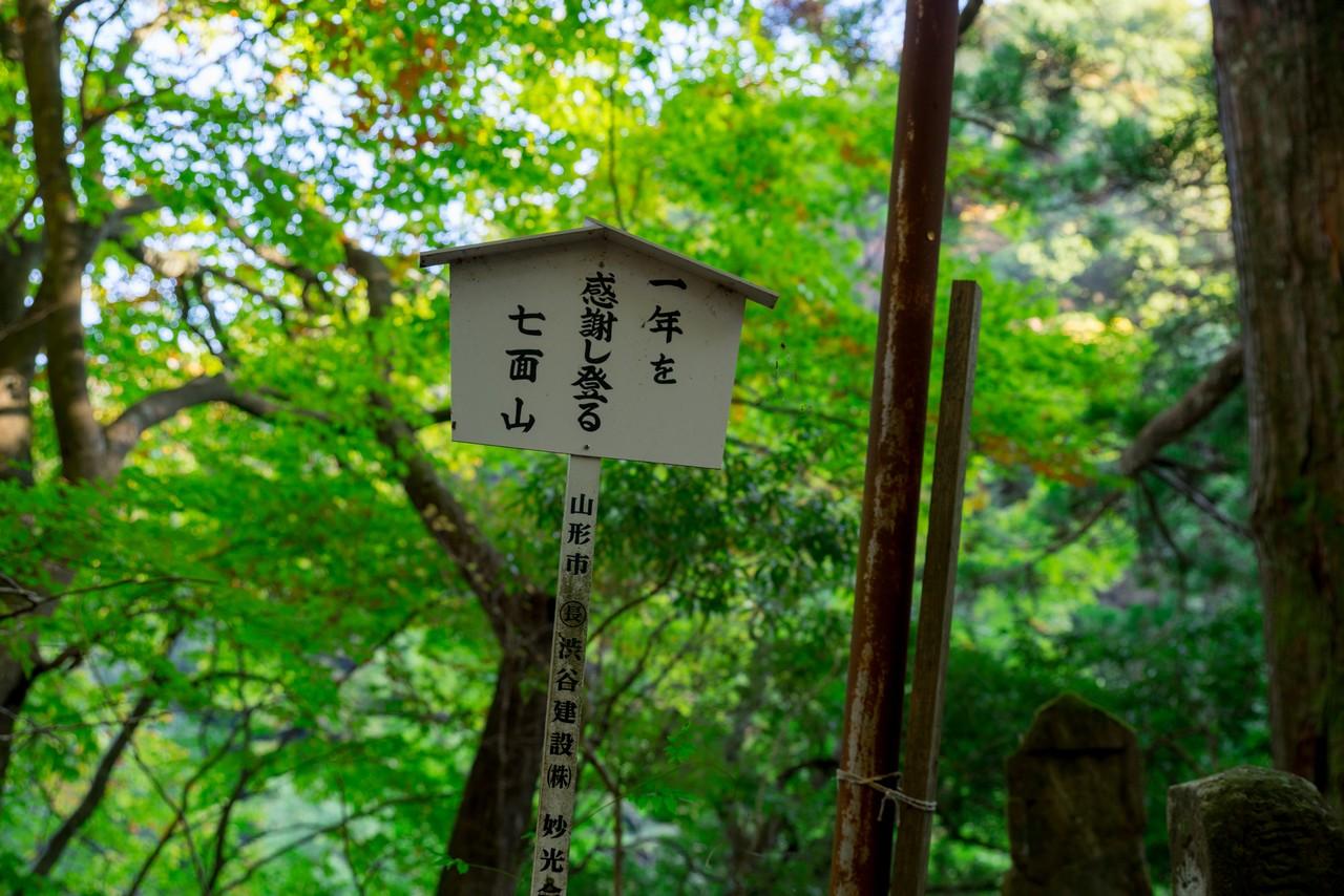 201031七面山-025