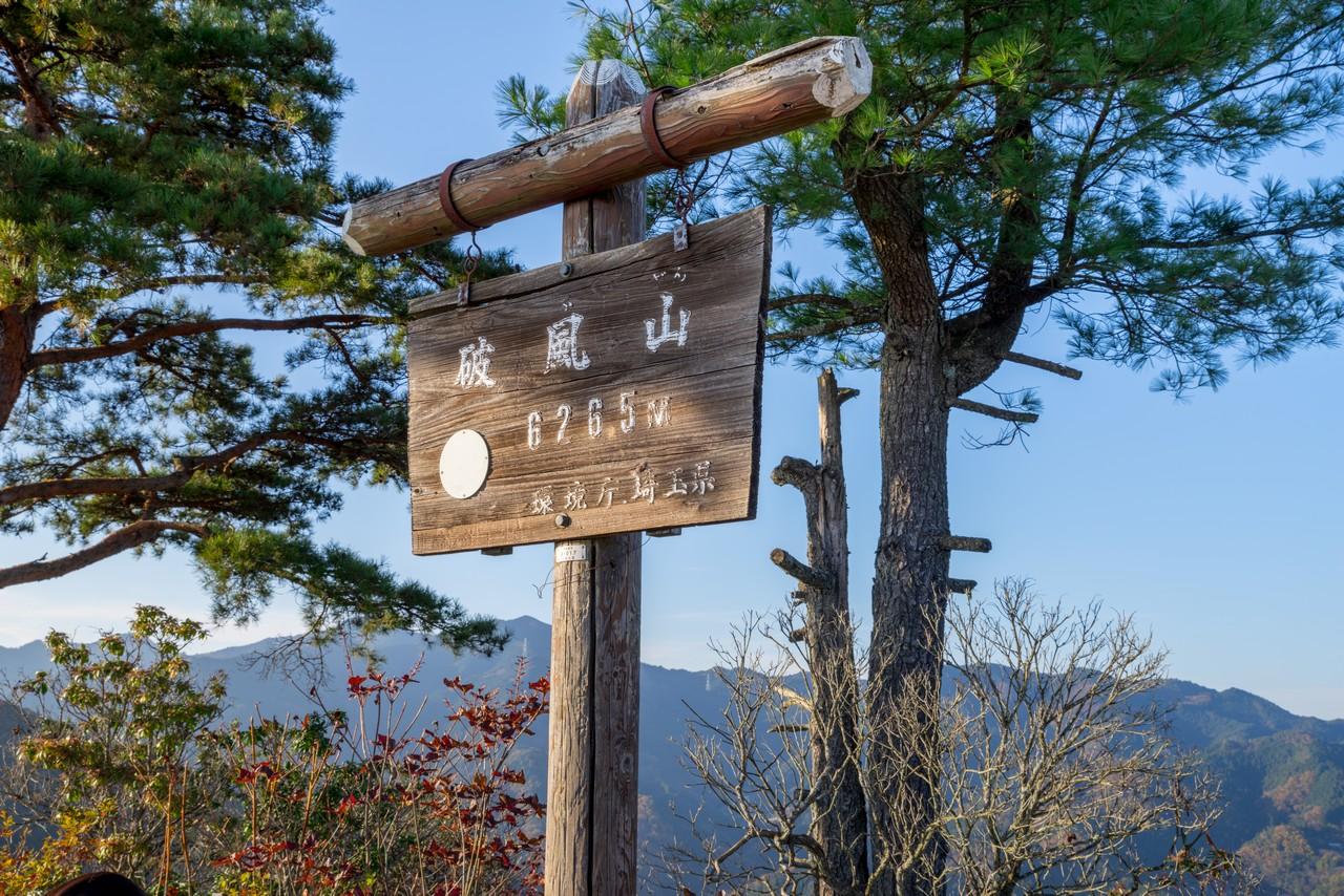 201115城峯山-096