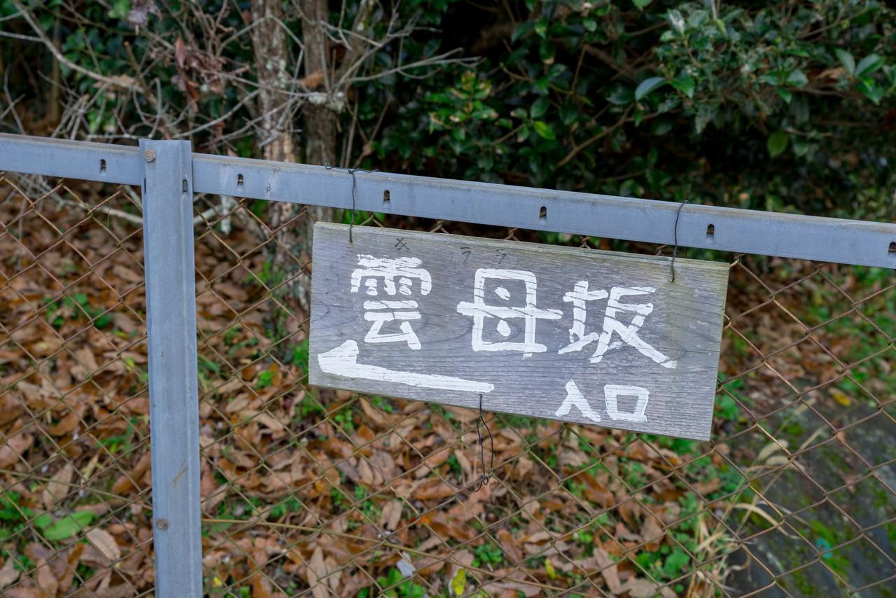 201121比叡山-018