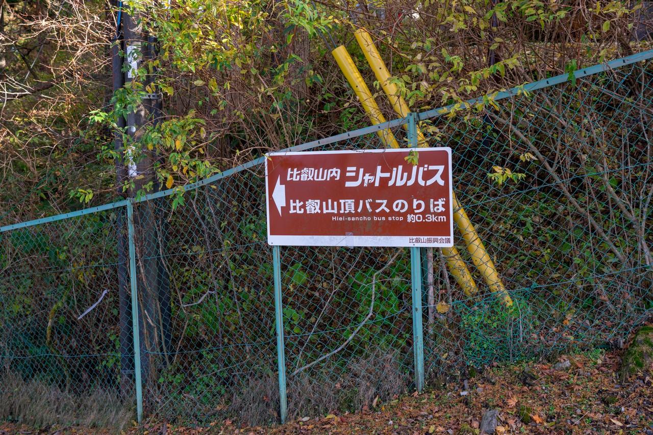 201121比叡山-046