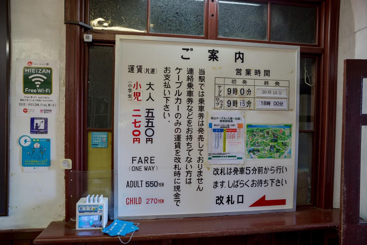 201121比叡山-072