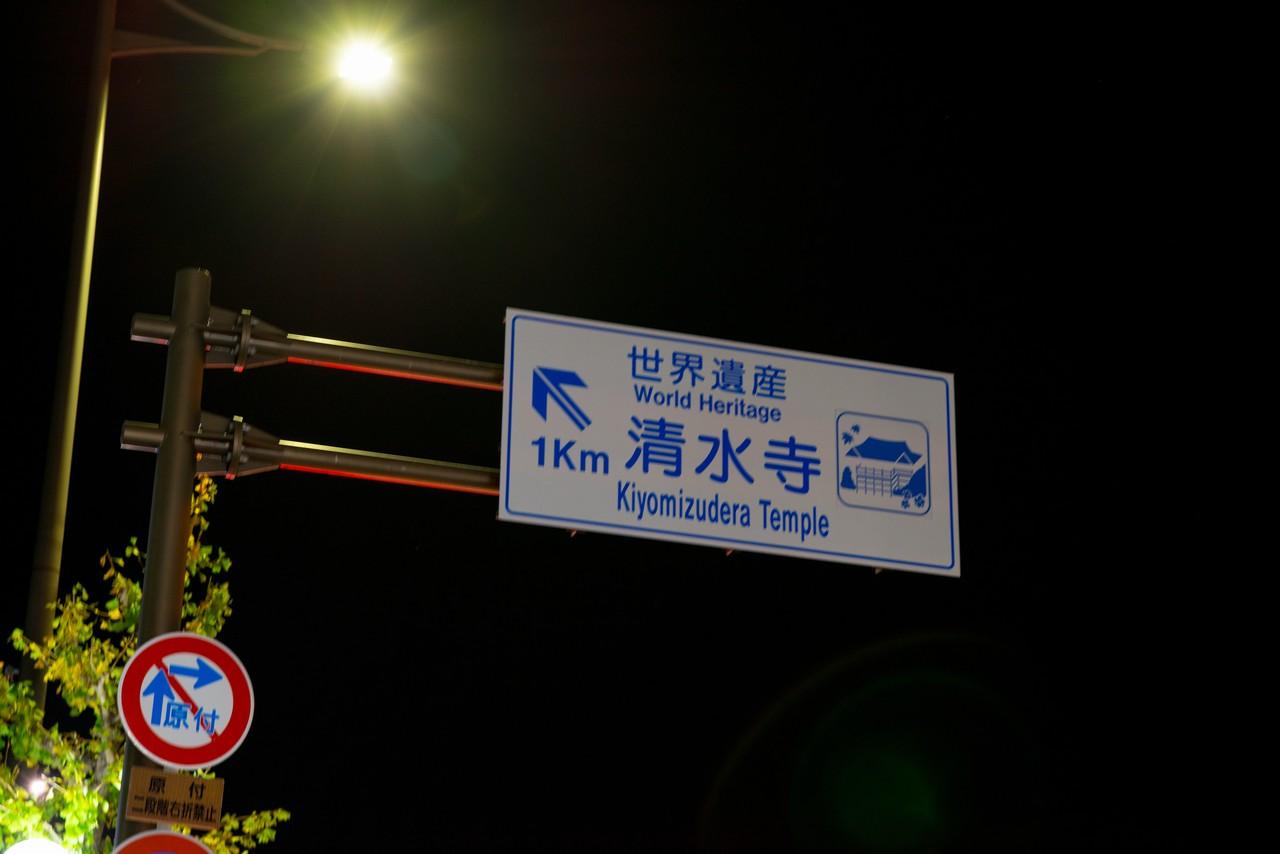 201121清水寺-063