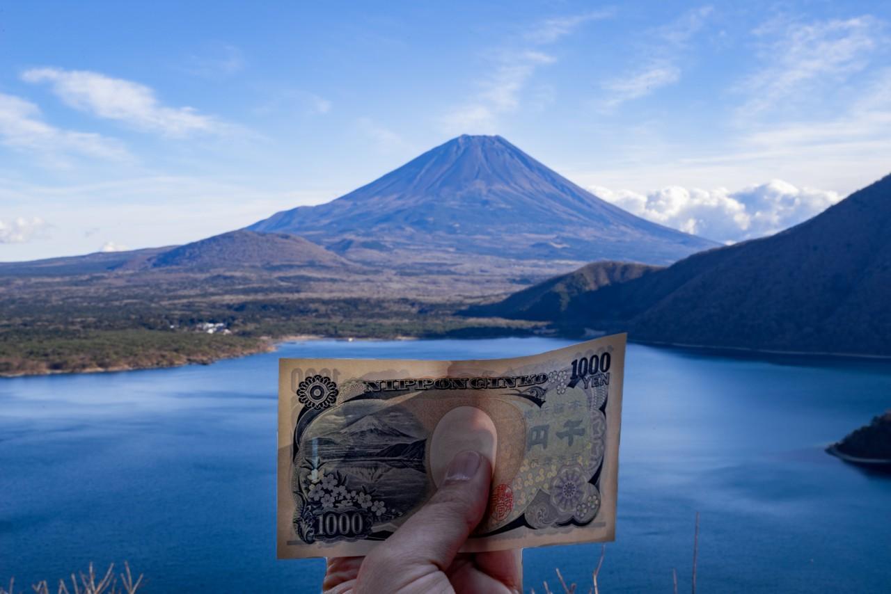 中ノ倉峠と千円札の富士山