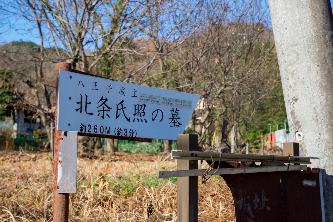 北条氏照の墓への入り口