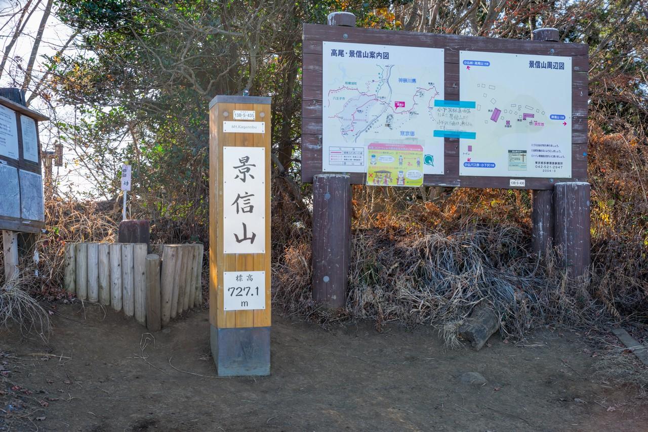 景信山の山頂標識
