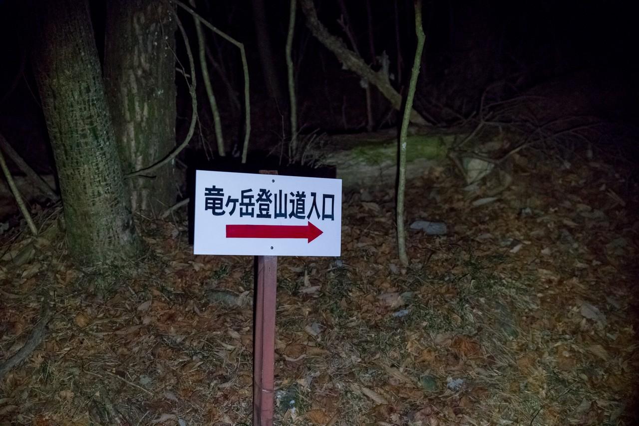 210101竜ヶ岳-038
