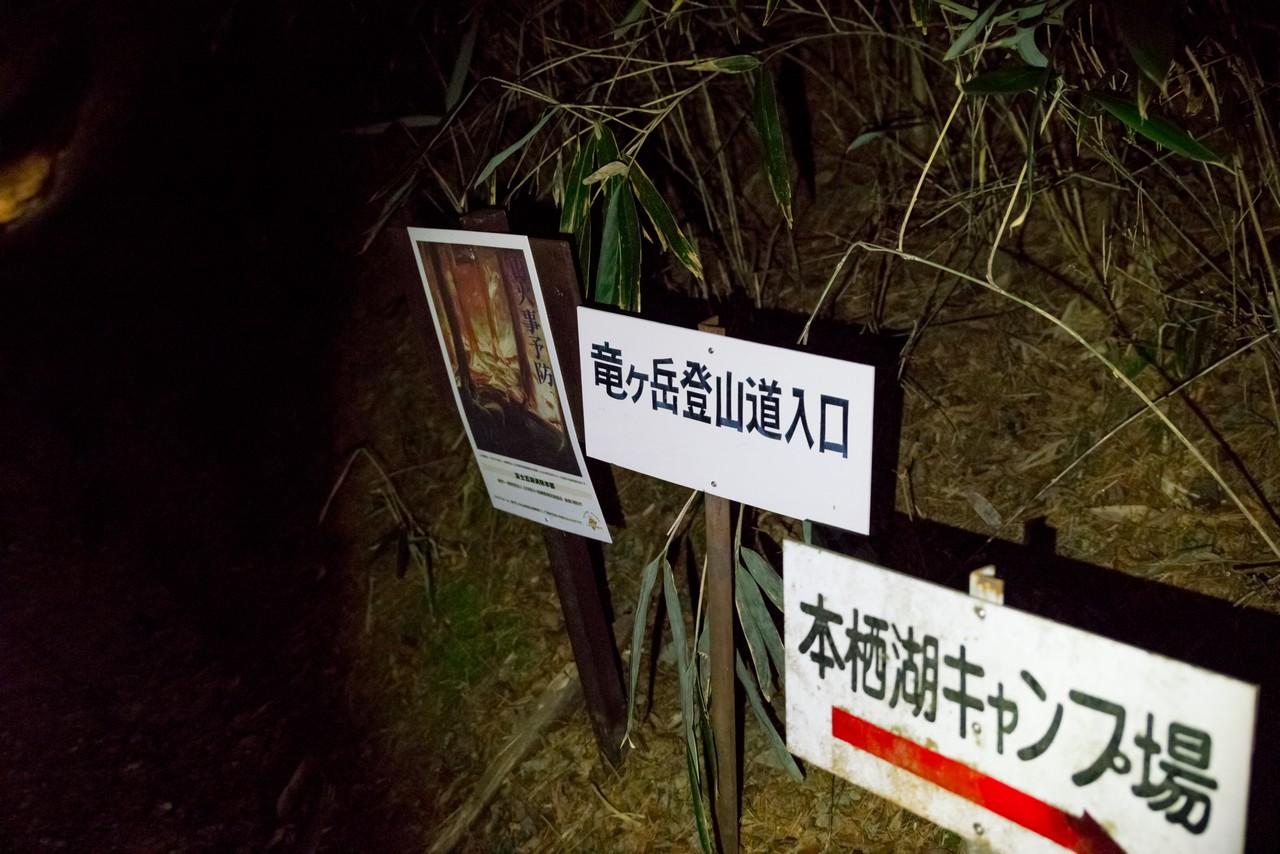 210101竜ヶ岳-041