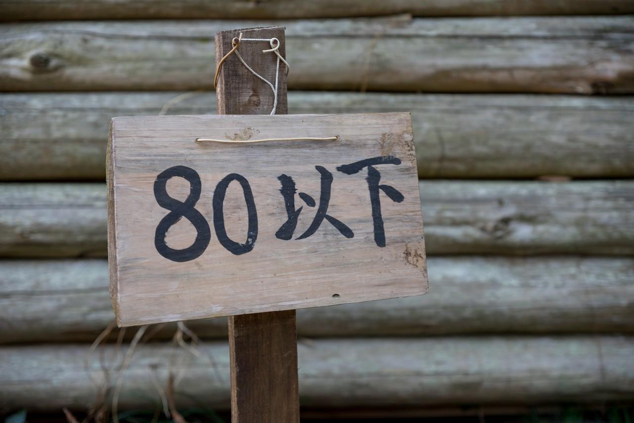 80以上と書かれた看板