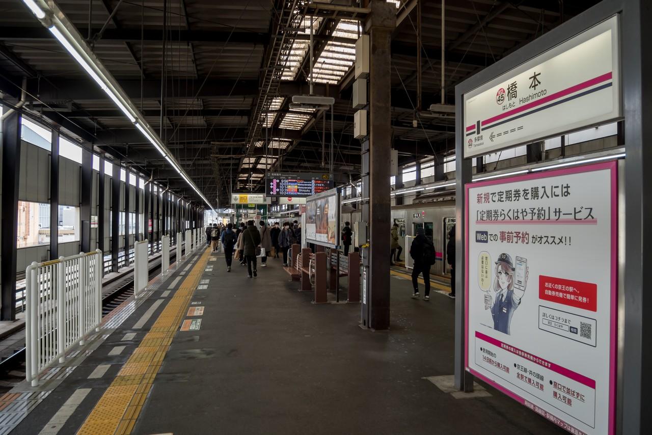 橋本駅のホーム