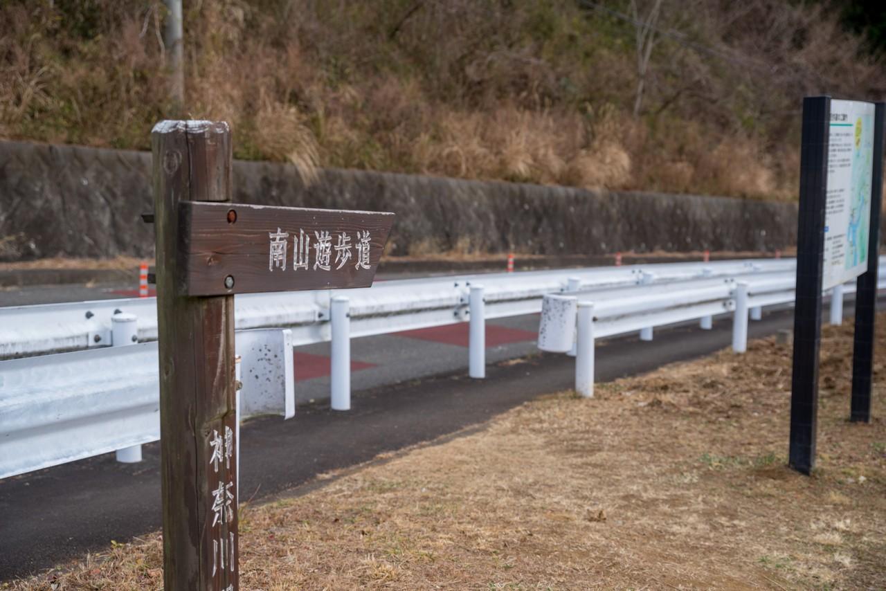 南山歩道の道標