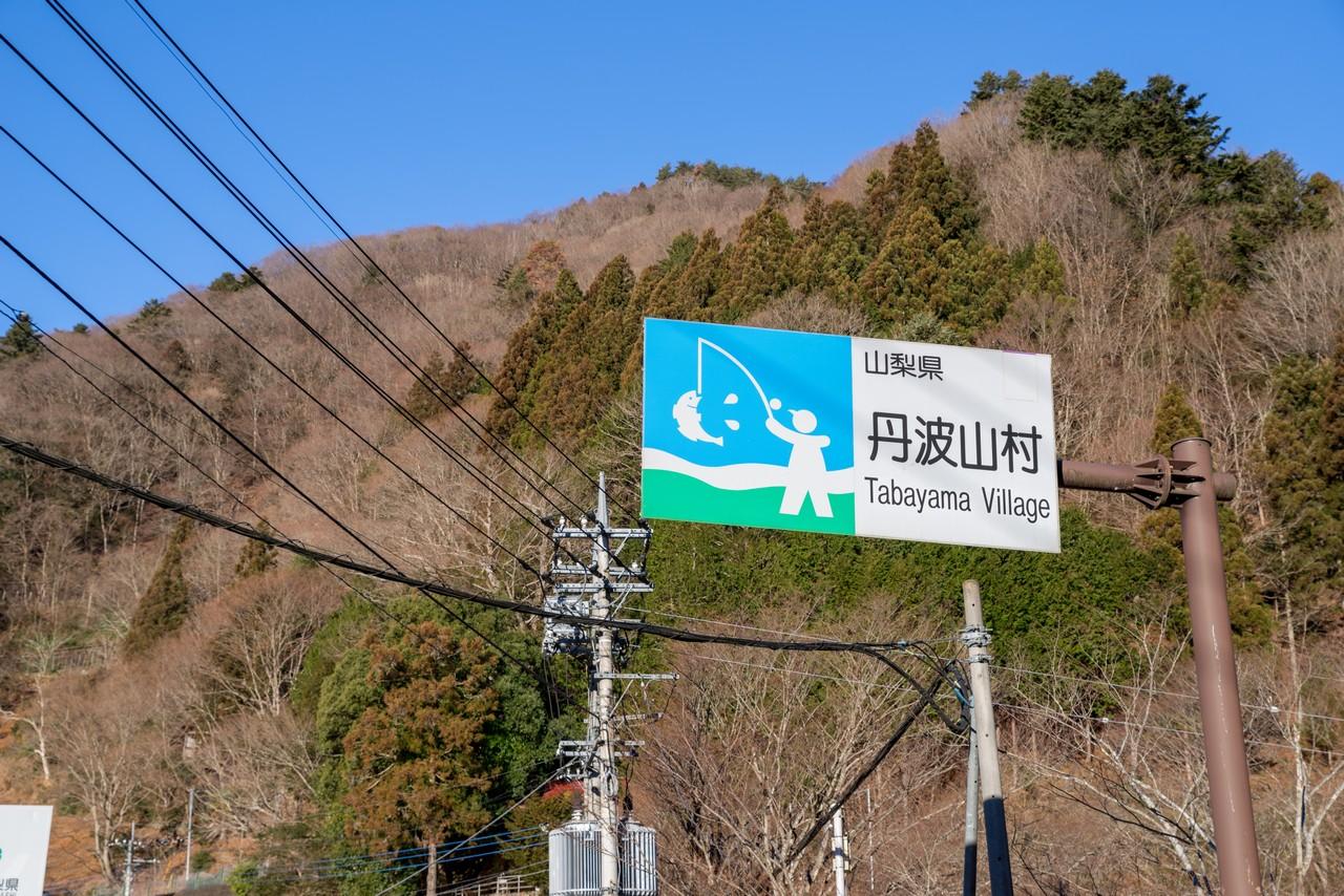 丹波山村の標識