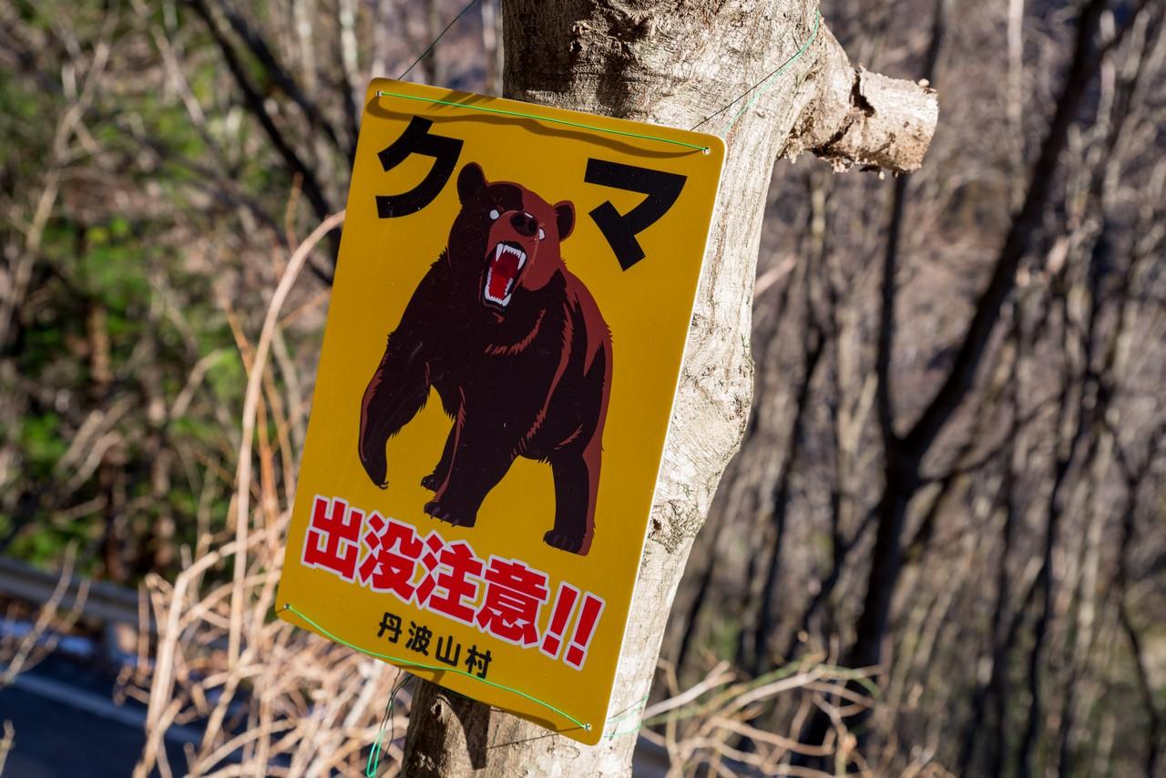 丹波山村の熊注意の看板