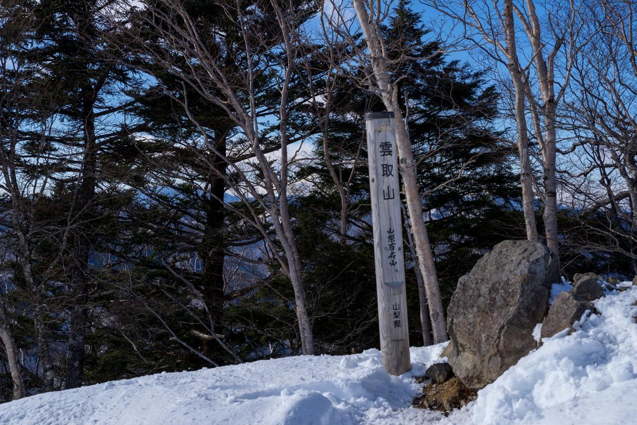 雲取山の山梨百名山の標識