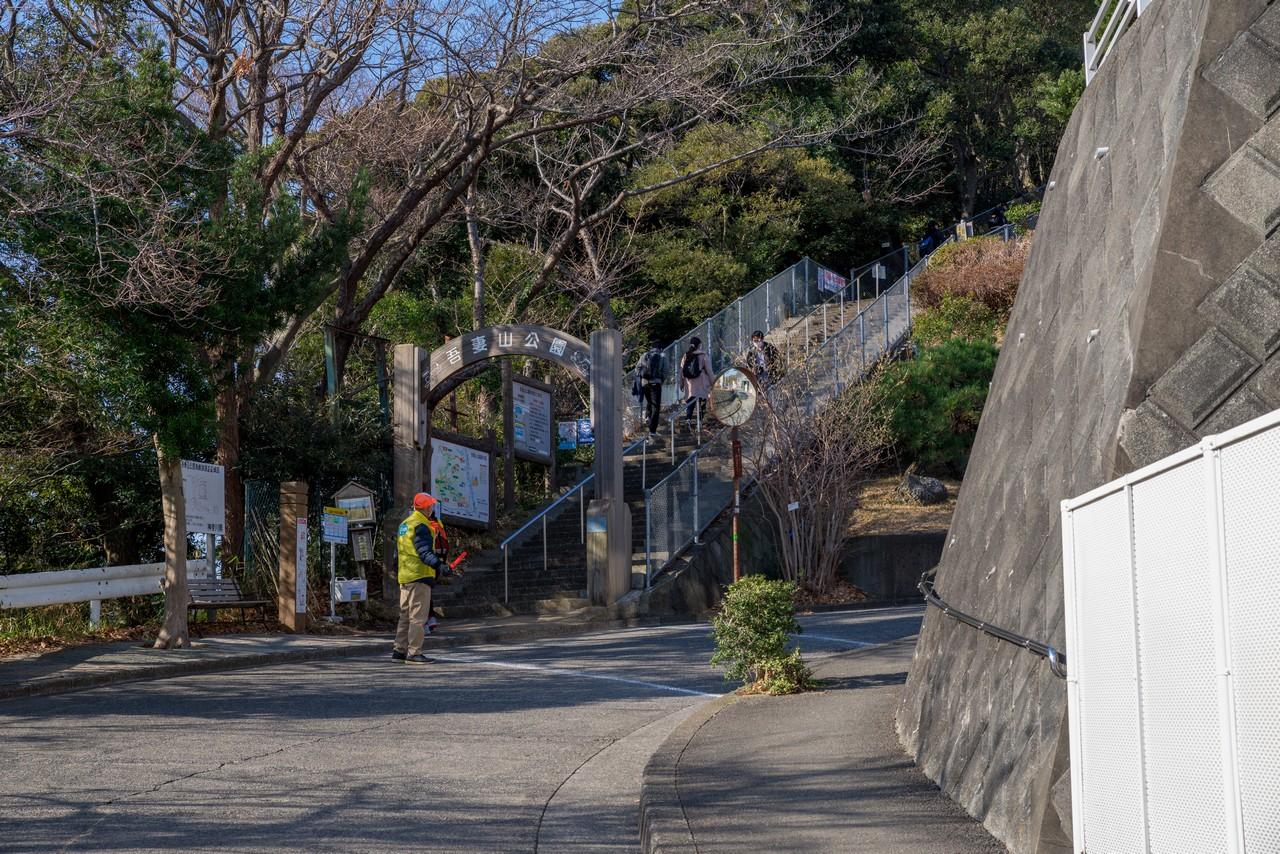 吾妻山公園の役場口