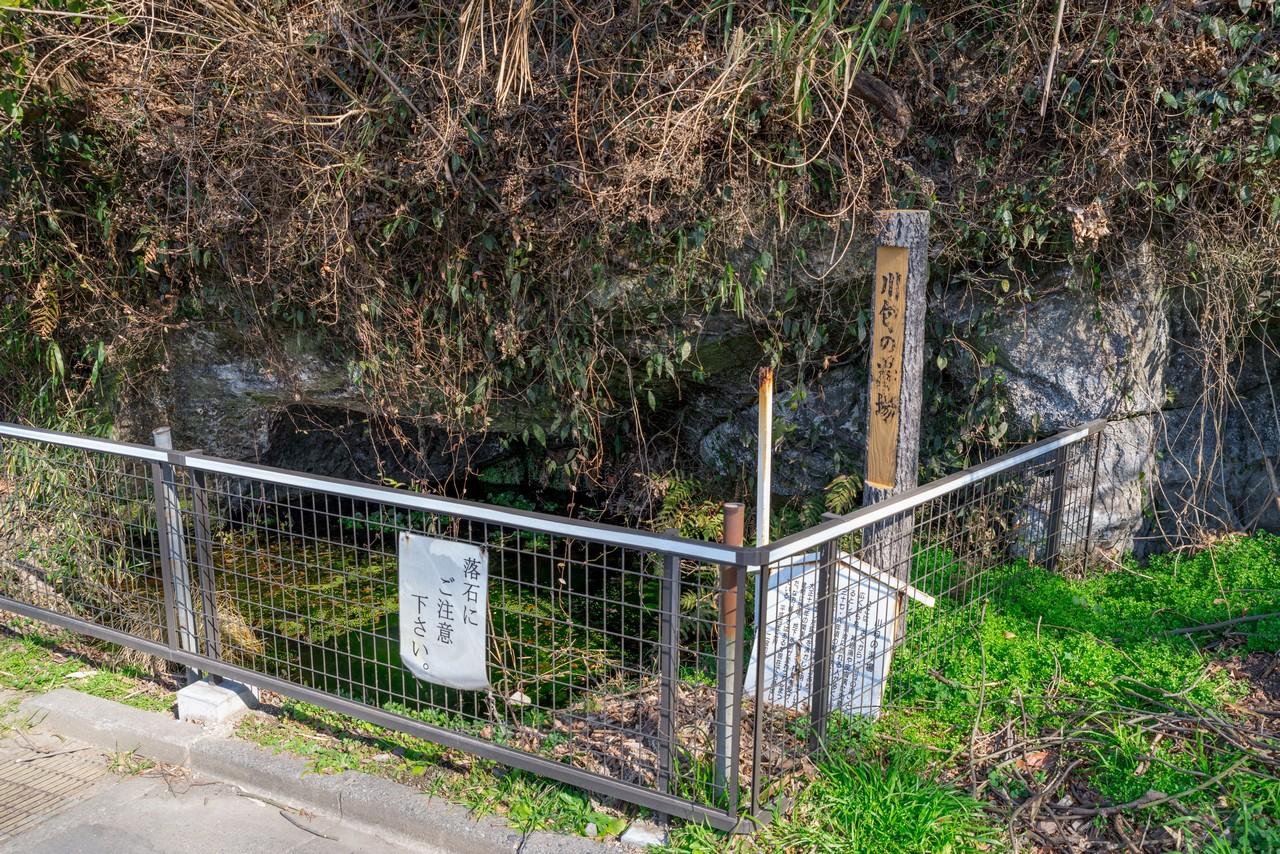 川勾の湯場跡
