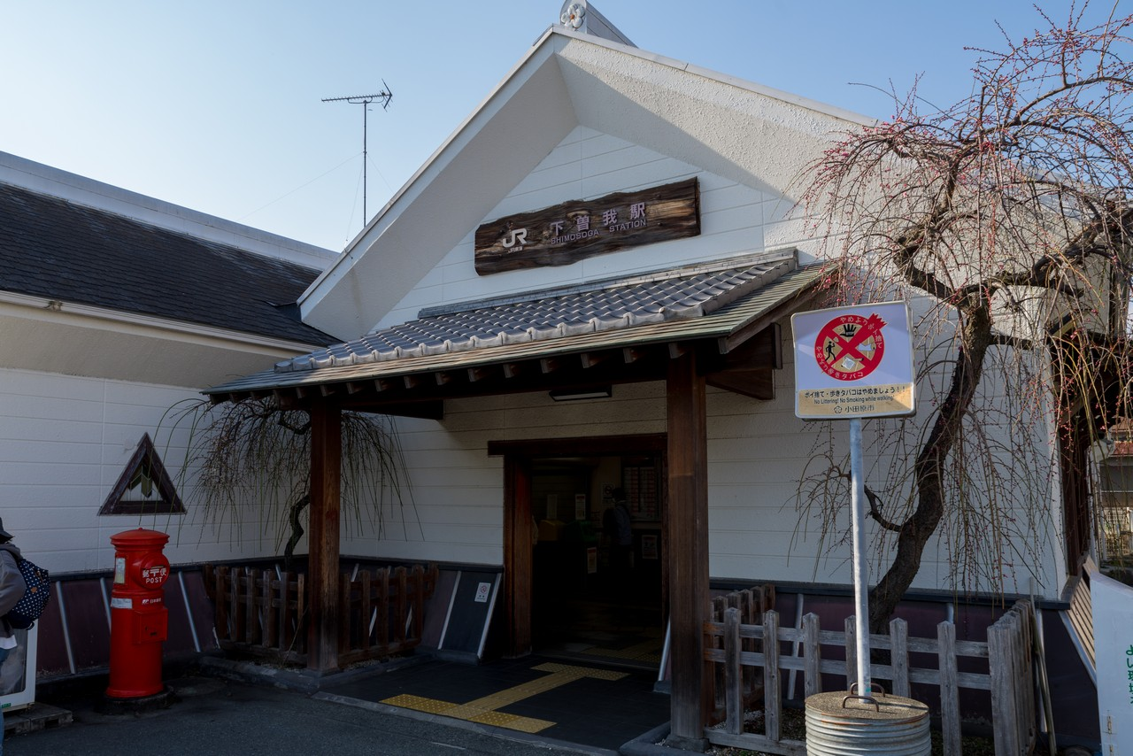 下曽我駅の駅舎