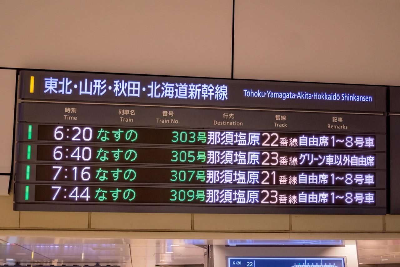 表示がすべてなすのになっている東北新幹線の案内板